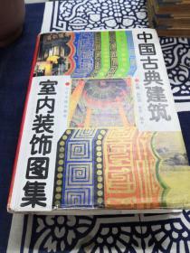 中国古典建筑室内装饰图集(版权页被撕)