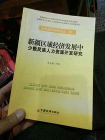【一版一印】新疆区域经济发展中少数民族人力资源开发研究  李全胜  著  中国经济出版社 9787513601184