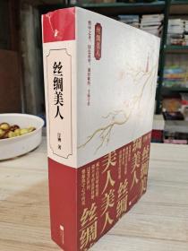 丝绸美人(全2册)(民国商战言情力作,再现丝织业国色风华)