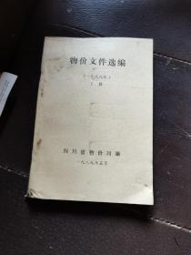 物价文件选编1988年 下册