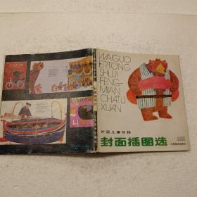 外国儿童书籍—封面插图选(24开)精装本,1987年一版一印