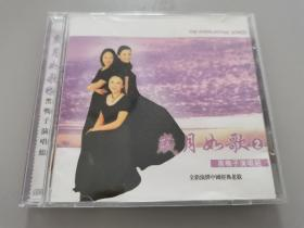 CD:岁月如歌2(黑鸭子演唱组)