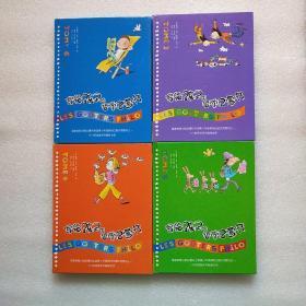 写给孩子的哲学启蒙书(3456)四本合售