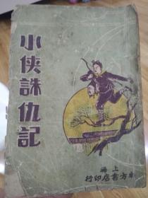 民国武侠小说 何一峰著《 小侠诛仇记 》下集