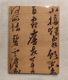 古代書法專場  北京匡時拍賣有限公司
