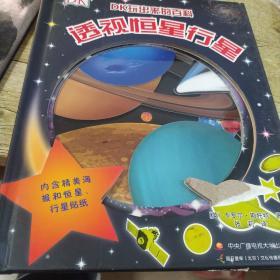 DK玩出来的百科:透视恒星行星(硬纸特效,见图)/外来之家LH