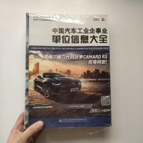 中国汽车工业企事业单位信息大全(2017版)【有塑封】