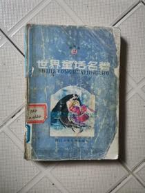 世界童话名著连环画2(馆藏