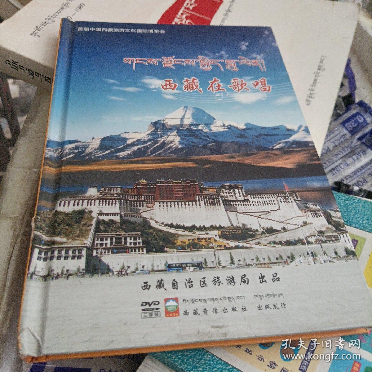 西藏在唱歌光盘