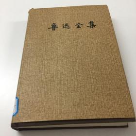 鲁迅全集(5)
