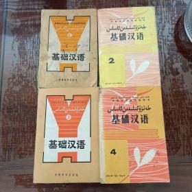 基础汉语(1一4合售)箱1