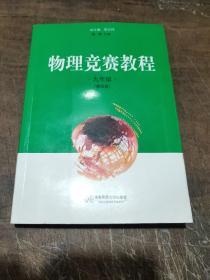 物理竞赛教程(9年级)(第3版)