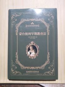 蒙台梭利早期教育法(精装版)