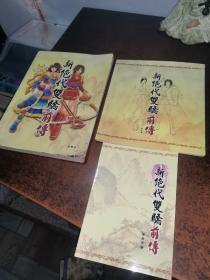 新绝代双骄前传 攻略本+设定集+实用手册【三本合售】