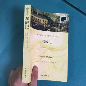 双城记(95品新书,仅中文)