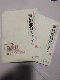 资治通鉴菁华录(上下)
