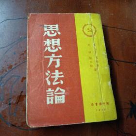 《思想方法论》49年1版1印