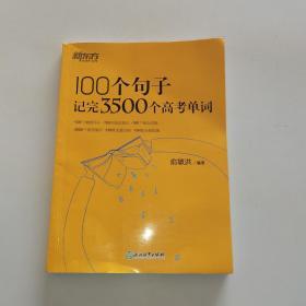新东方 100个句子记完3500个高考单词