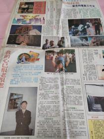 李连杰 张曼玉彩页90年代报纸一张 4开
