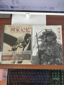 国家记忆 : 美国国家档案馆收藏中缅印战场影像+国家记忆(2):美国国家档案馆收藏中缅印战场影像(含光盘)