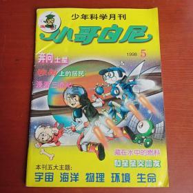 少年科学月刊 小哥白尼 1998 5