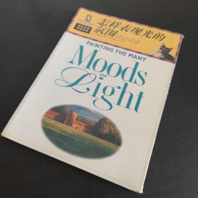 怎样表现光的氛围