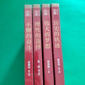 跨越(1949-2019):不懈的奋斗、理性的选择、历史的轨迹、伟大的梦想【全四册】