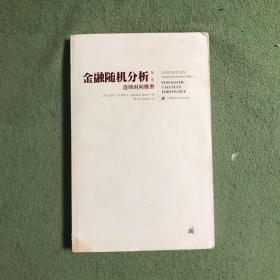 金融随机分析 (第二卷):连续时间模型