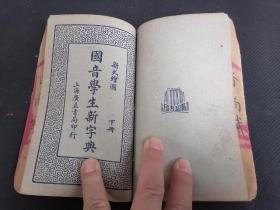1948年,几百幅版画《国音学生新字典》子集一 一亥集。上下两厚册全,朱孝怡,陆保璿编著。