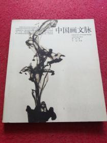 中国画文脉