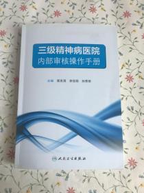 三级精神病医院内部审核操作手册【作者签名本】