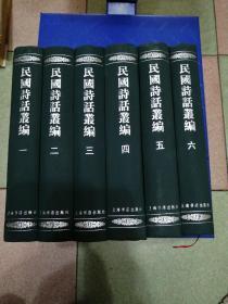 民国诗话丛编(共6册)