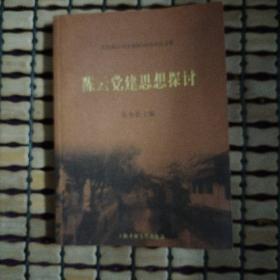 陈云党建思想探讨