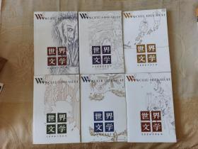 《世界文学》2004年1-6全