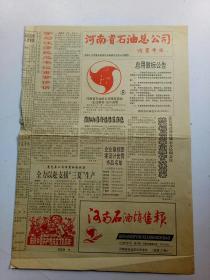 河南石油销售报1994年7月1月共4版