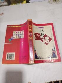 格林童话 大众文艺出版社