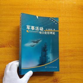 军事活动项目化管理论【内页干净】