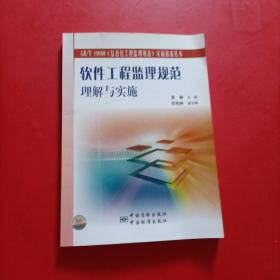 【GB/T19668信息化工程监理规范实施指南丛书】软件工程监理规范理解与实施