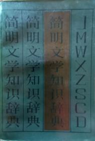 《简明文学知识辞典》