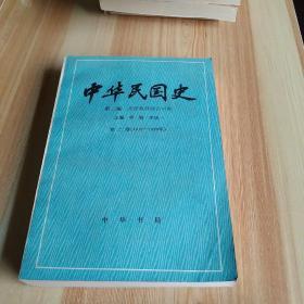 中华民国史(第二编)