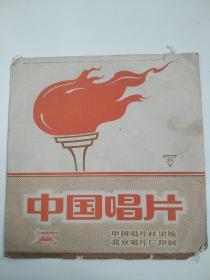 小薄膜唱片:毛主席关心咱山里人 解放军来到傣黎村 老房东查铺