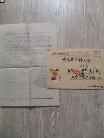 同一上款人,联坛十老之一张养浩信札