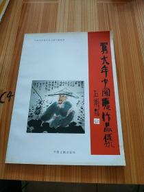 贺大年中国画作品集(签名本)