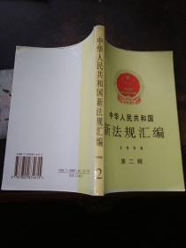 中华人民共和国新法规汇编 1998 第二辑