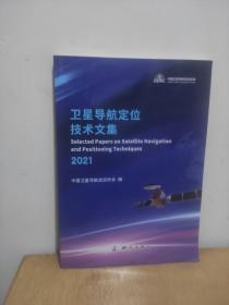 卫星导航定位技术文集 2021