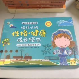 小猛犸童书:我的感觉系列绘本第一辑(升级成长版)共10册