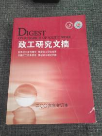 【包邮】政工研究合订本 2006年