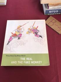中国古典小说故事连环画真假猴王