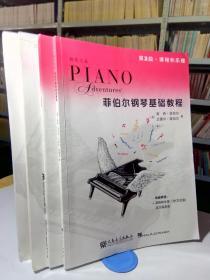 菲伯爾鋼琴基礎教程 第1級,第2級,4冊