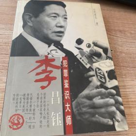 犯罪鉴识大师:李昌钰